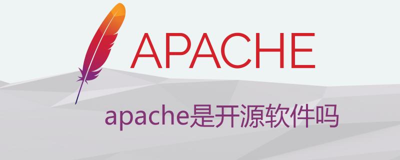 apache是開源軟件嗎