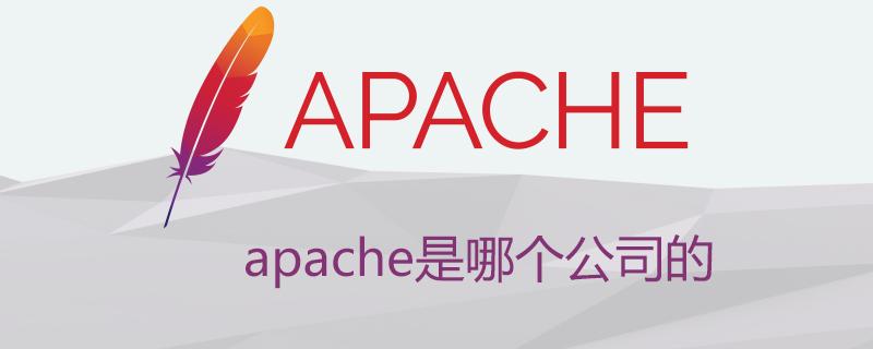 apache是哪個公司的
