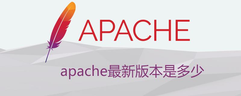 apache最新版本是多少