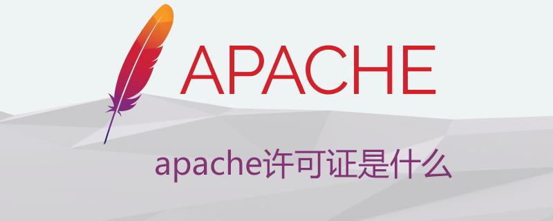 apache許可證是什么