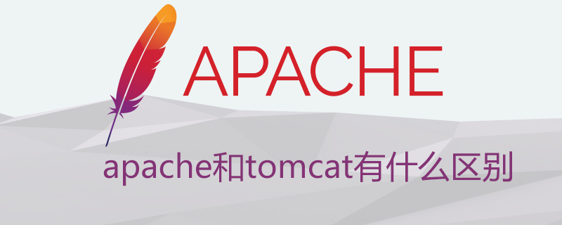apache和tomcat有什么區別