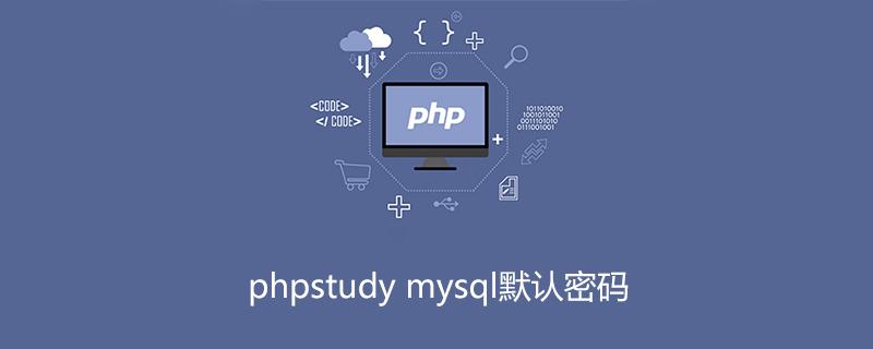 phpstudy mysql默认密码是什么
