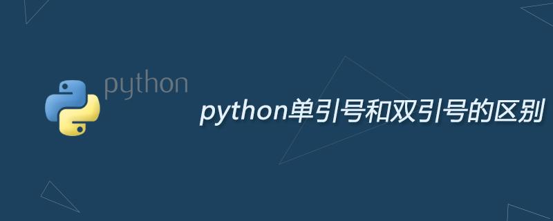 python学习_python单引号和双引号的区别