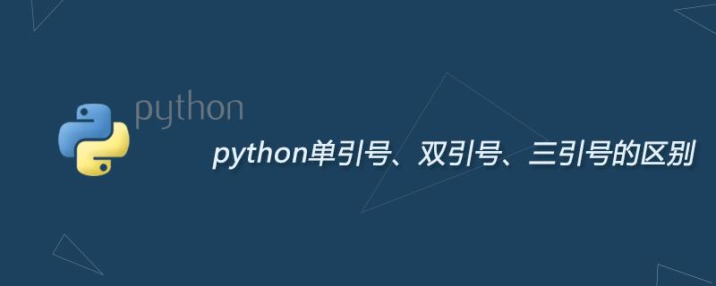 python学习_python单引号、双引号、三引号的区别