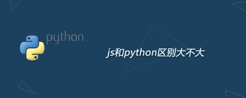 python学习_js和python区别大不大