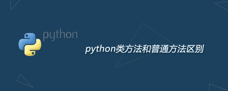 python学习_python类方法和普通方法区别