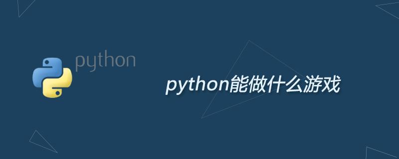 python学习_python能做什么游戏