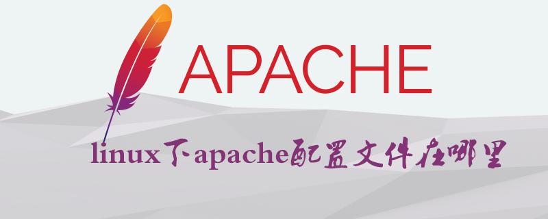 linux下apache配置文件在哪里