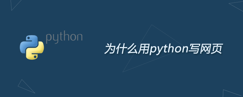python学习_为什么用python写网页