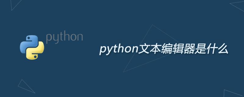 python学习_python文本编辑器是什么