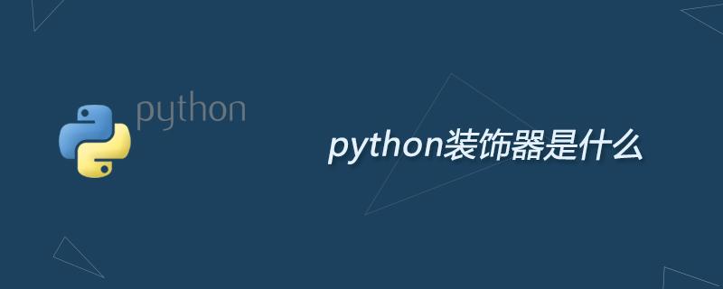 python学习_python装饰器是什么