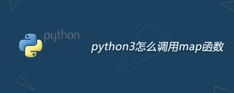 python学习_python3怎么调用map函数