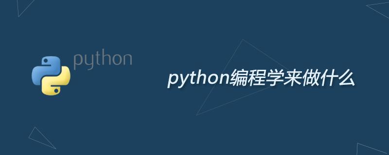 python学习_python编程学来做什么