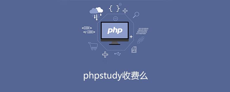 phpstudy收费么