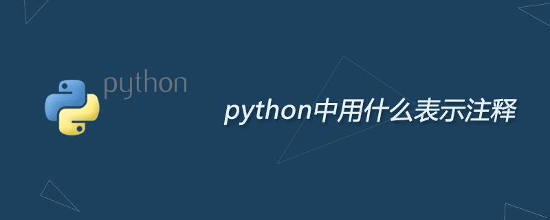 python学习_python中用什么表示注释