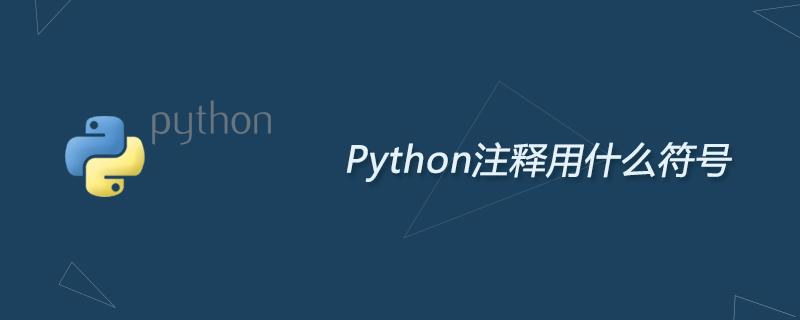 python学习_Python注释用什么符号