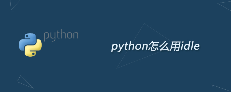 python学习_python怎么用idle