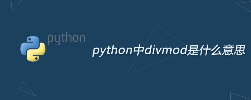 python学习_python中divmod是什么意思