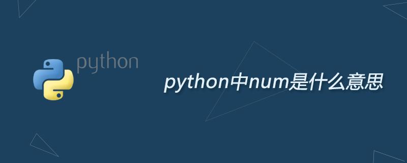 python学习_python中num是什么意思