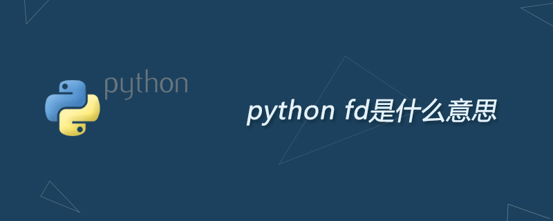 python学习_python fd是什么意思