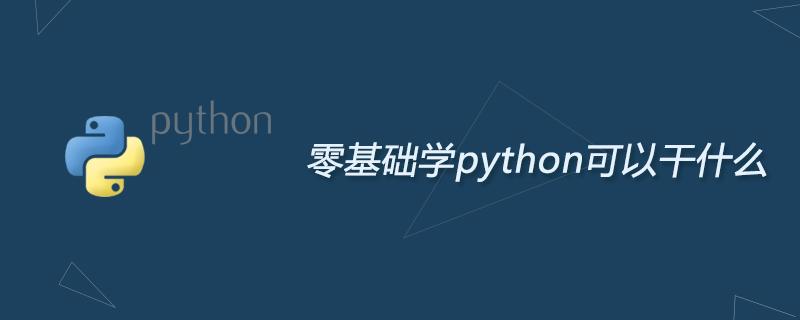 python学习_零基础学python可以干什么