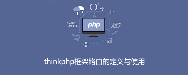 thinkphp框架路由的定義與使用