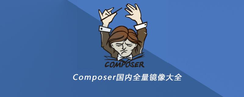 Composer国内全量镜像大全