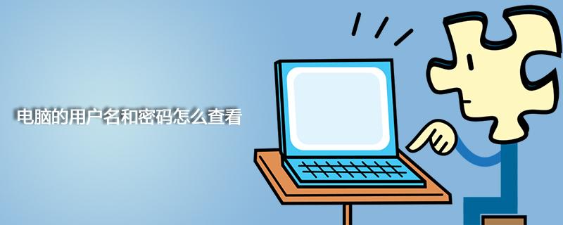 電腦的用戶名和密碼怎么查看
