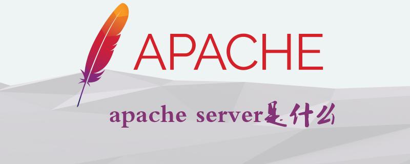 apache server是什么