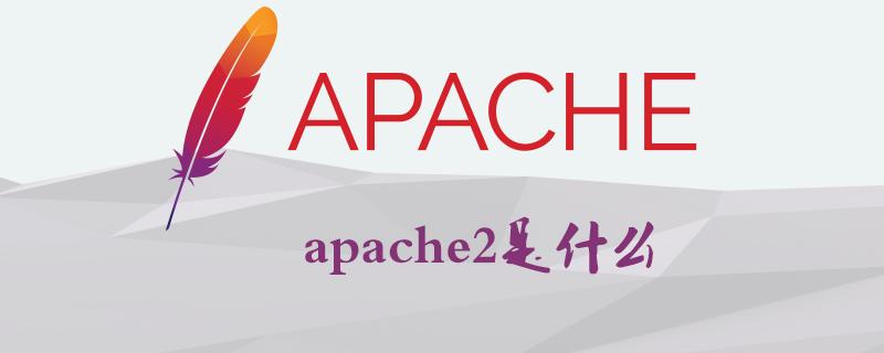 apache2是什么