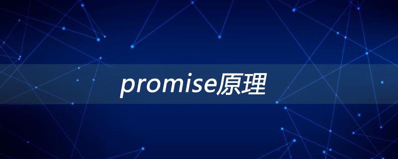 promise原理