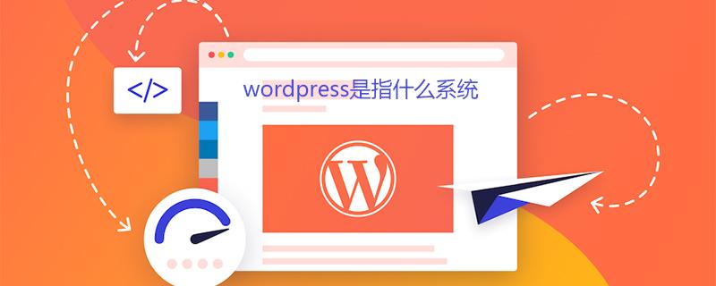 wordpress是指什么系统_wordpress教程