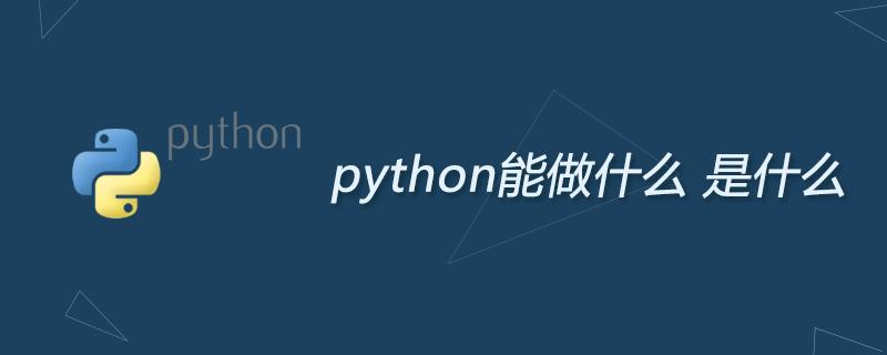python能做什么?是什么?