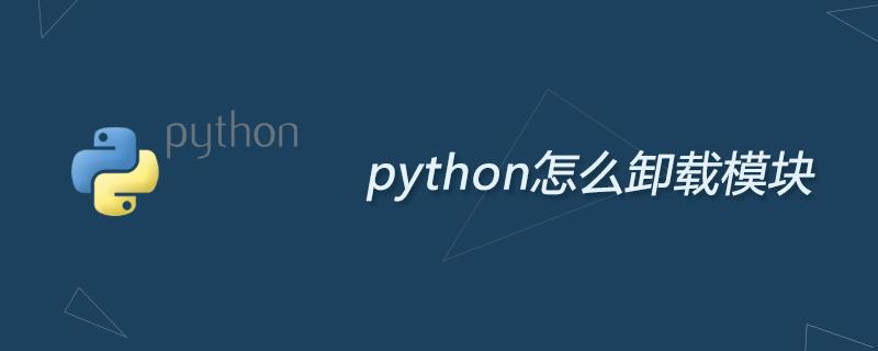 python怎么卸载模块