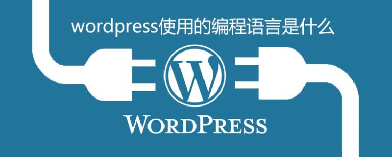 wordpress使用的编程语言是什么_wordpress教程