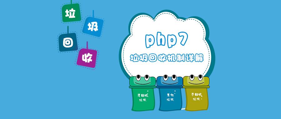 php7垃圾回收机制详解