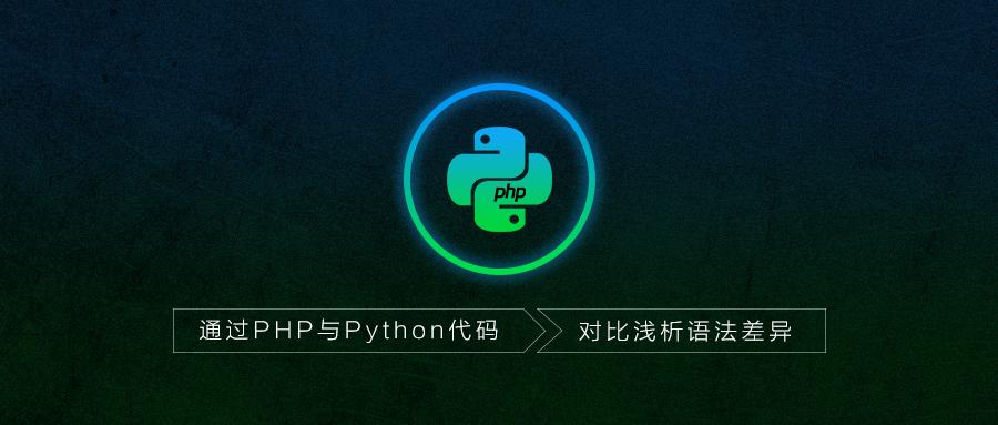 通过PHP与Python代码对比浅析语法差异