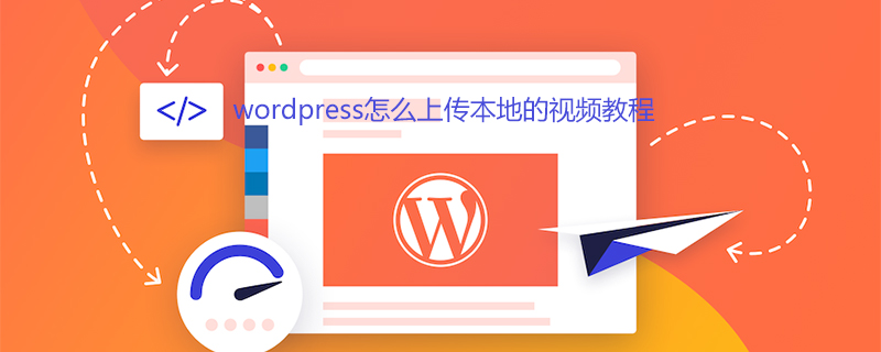 wordpress怎么上传本地的视频教程