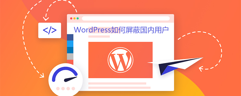 WordPress如何屏蔽国内用户_wordpress教程