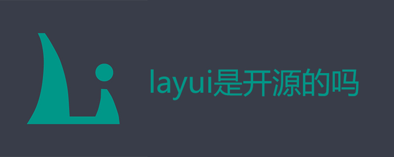 layui是开源的吗