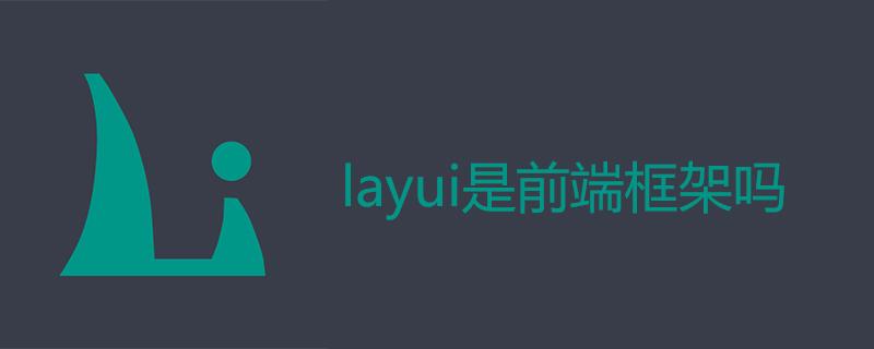 layui是前端框架吗