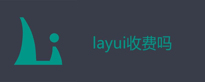 layui收费吗