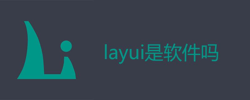 layui是软件吗