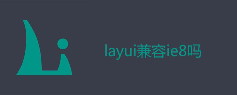 layui兼容ie8吗