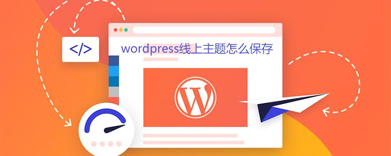 wordpress线上主题怎么保存