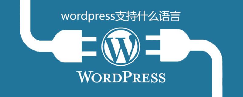 wordpress支持什么语言