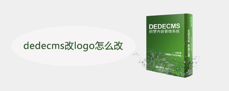 dedecms改logo怎么改