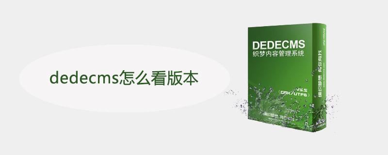 dedecms怎么看版本