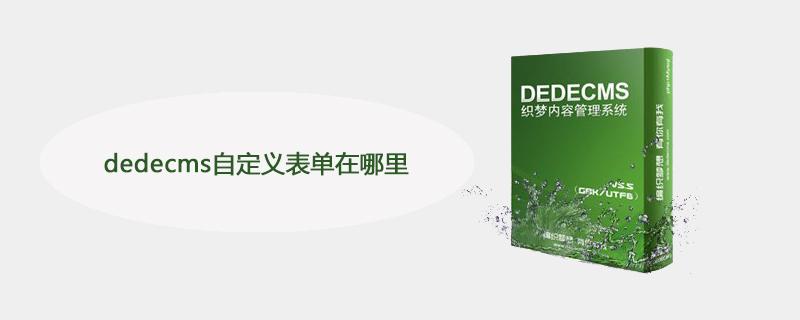 dedecms自定义表单在哪里