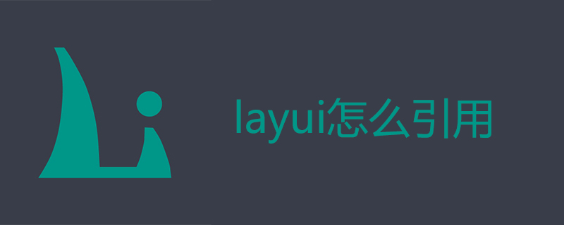 layui怎么引用
